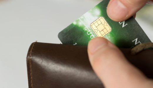 日本人のクレジットカード保有率は世界と比べてどうなの?2019年最新版