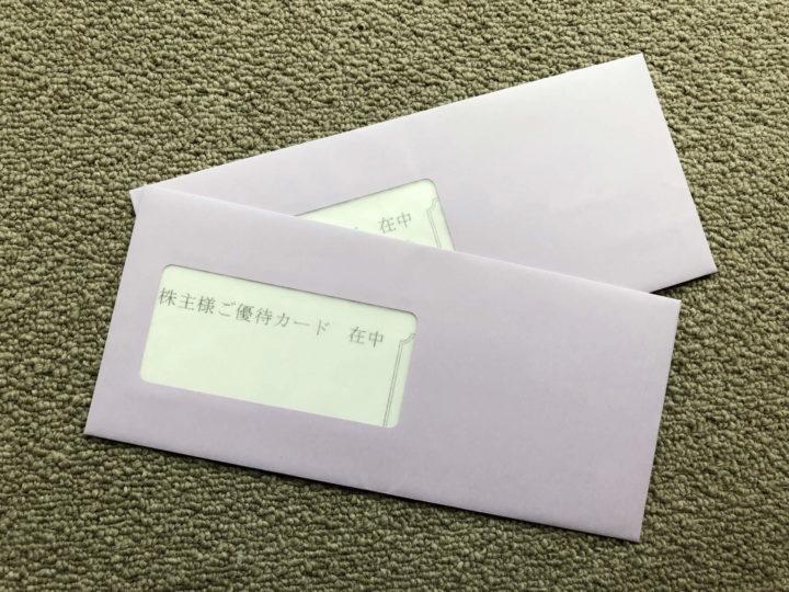 個人情報入りのチップが埋め込まれているのでカードはハサミを入れて処分する