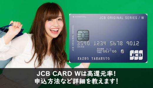 JCB CARD Wは高還元率!申込方法を詳しくまとめました。