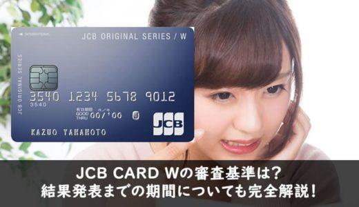 JCB CARD Wの審査基準は?結果発表までの期間についても完全解説!