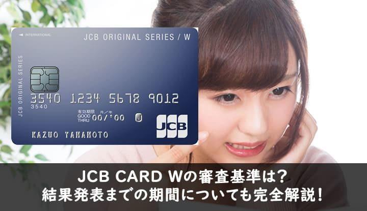 JCB CARD W審査