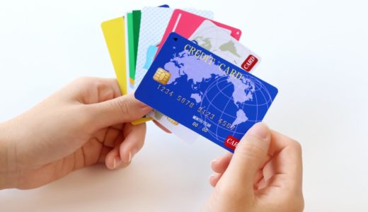 クレジットカードは使い分けるのが大事!理由を徹底解説!