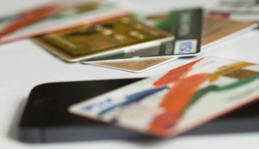 電子マネー一体型クレジットカード5選!