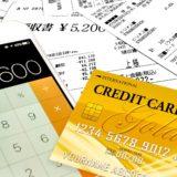 生活費を支払うのに有効なクレジットカードはどれ?