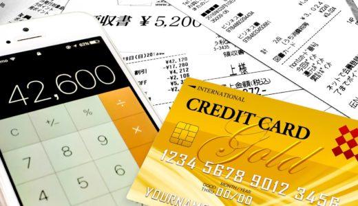 生活費を支払うのにお得なクレジットカード3選!節約方法を徹底紹介