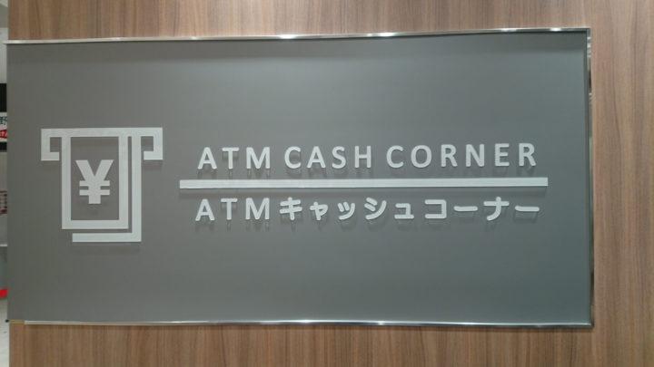 クレジットカードでキャッシング利用した際の金利