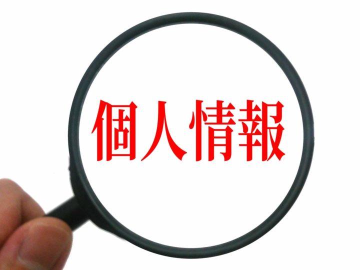 個人情報流出の危険性が怖い