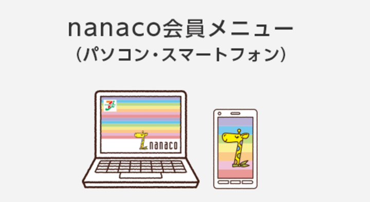 ③nanacoにクレジットカードチャージをする