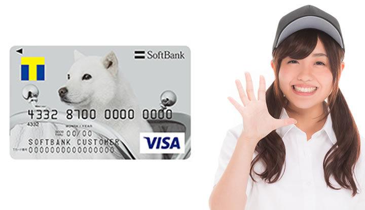 クレジットカードの申し込み方!ソフトバンクカード編