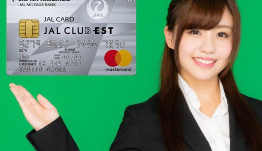 JAL CLUB ESTカードから切り替える前に知りたいこと