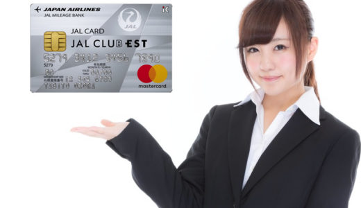 JAL CLUB EST(JALカード)の審査基準を徹底研究!難易度は高くない!
