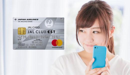 JAL CLUB EST(JALカード)で使えるラウンジを徹底紹介