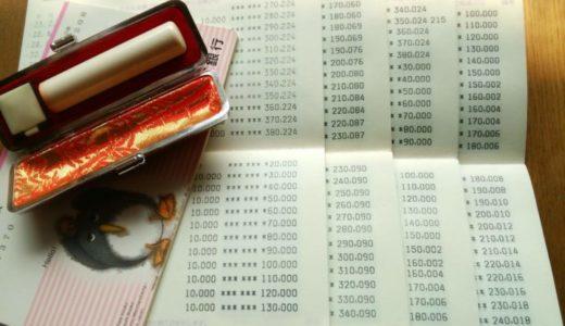 クレジットカードの支払い口座を設定時に確認する点まとめ
