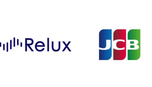 予約サービスRelux(リラックス)×JCBが優待サービスを開始!宿泊が10%OFFに!