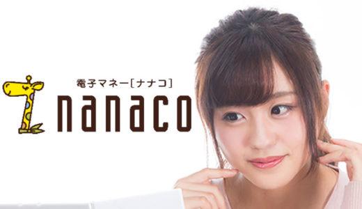 nanacoにクレジットカードチャージをする方法をわかりやすく解説!