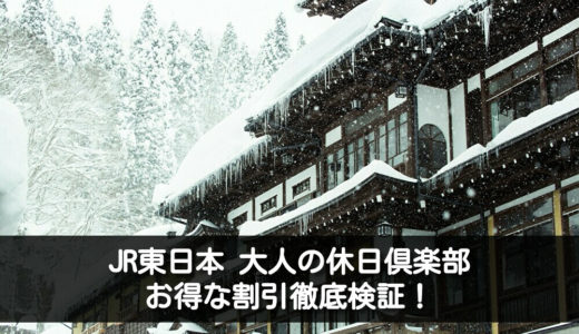 JR東日本 大人の休日倶楽部のお得な割引徹底検証!