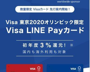Visa LINE Payカードは初年度無料!1年間は上限なしの「LINEポイント」ボーナスが3%還元!