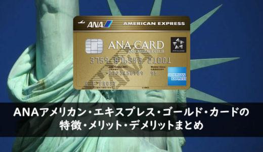 ANAアメックスゴールドはマイルが無制限で貯められる!ANAユーザー必見の特徴・メリット・デメリットまとめ