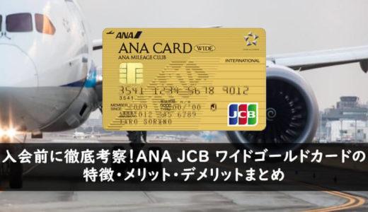 ANA JCB ワイドゴールドカードは、マイルが特徴・メリット・デメリットまとめ