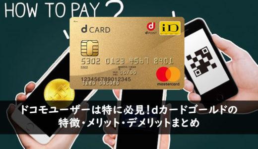 dカードゴールドはドコモユーザーなら持つべきカード!特徴・メリット・デメリットまとめ