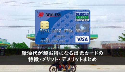 給油代が超お得になる出光カードの特徴・メリット・デメリットまとめ