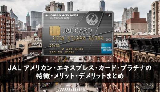 JAL アメリカン・エキスプレス・カード・プラチナの特徴・メリット・デメリットまとめ