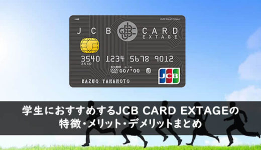 JCB CARD EXTAGEは学生におすすめ!カードの特徴・メリットとデメリットを徹底紹介