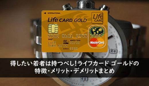 ライフカード ゴールドは保険充実であなたの旅行アシスタントになってくれる