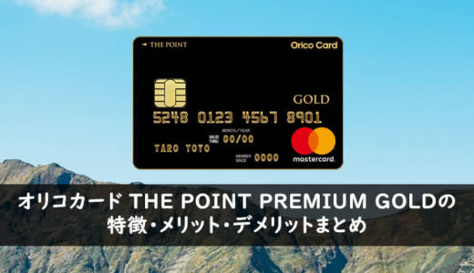 Orico Card THE POINT PREMIUM GOLDの特徴・メリット・デメリットまとめ