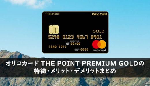 オリコカードTHE POINT PREMIUM GOLDの特徴・メリット・デメリットまとめ