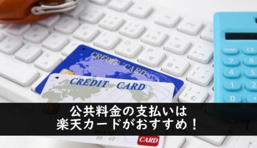 公共料金の支払いは楽天カードの使用がおすすめ!使い方とメリットをまとめました。