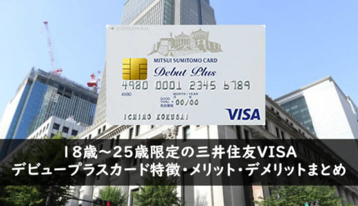 三井住友カード デビュープラスは18歳〜25歳限定!特徴・デメリットをまとめました。