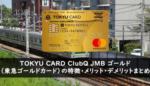 TOKYU CARD ClubQ JMB ゴールド(東急ゴールドカード)の特徴・メリット・デメリットまとめ