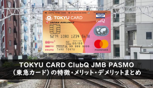 TOKYU CARD ClubQ JMB PASMO(東急カード)の特徴・メリット・デメリットまとめ