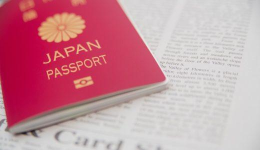 海外旅行に行くなら楽天カード!海外利用や海外旅行傷害保険について徹底解説