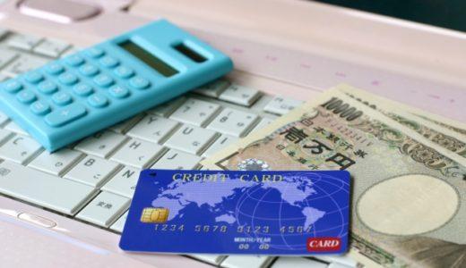 エポスカードのリボ払いを一括返済する方法
