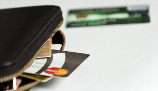 盗難対策にも!お財布に入れるクレジットカードは〇枚がおすすめ!