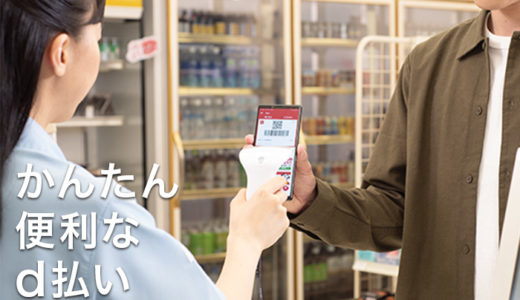 d払いとiDが統合!Androidスマホで11月19日より先行利用!