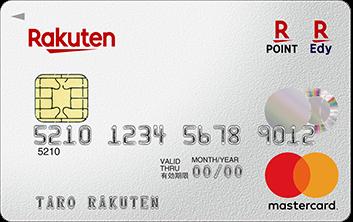 楽天カードの国際ブランドはマスターカードで決まり!マスターカードのメリット・デメリットを紹介