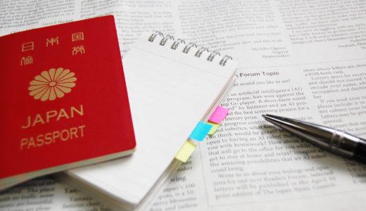 エポスカードは海外旅行傷害保険が自動付帯!補償内容・金額などを解説