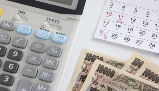 エポスカードの支払い方法を徹底解説!自分に合った方法で返済をしよう