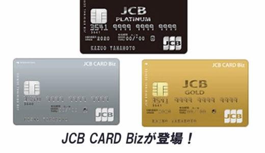 個人事業主向け法人カード『JCB CARD Biz』基本情報や特徴は?