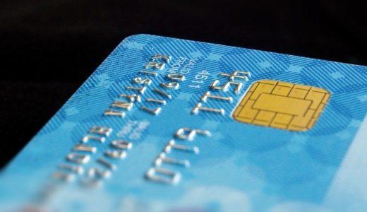 即日発行できる審査の甘いクレジットカードとは!
